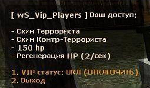 Vip статус игроков